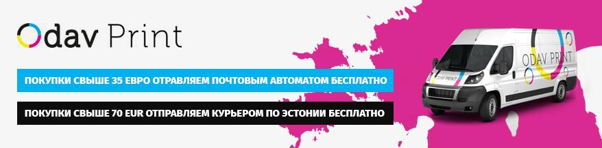 Покупки на сумму от 35 евро высылаем по Эстонии бесплатно!